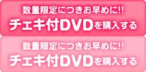 チェキ付DVDを購入する