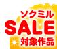 DMM動画SALE対象商品