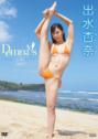 2014年01月24日発売♥出水杏奈「Demmy's」の作品紹介&サンプル動画♥