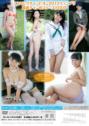 2014年10月24日発売♥三輪晴香「ミスヤングチャンピオン2014」の作品紹介&サンプル動画♥