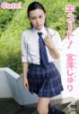 2015年02月20日発売♥宮澤じゅり「キュート!」の作品紹介&サンプル動画♥