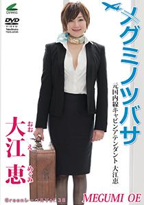 2015年01月23日発売♥大江恵「メグミノツバサ」の作品紹介&サンプル動画♥
