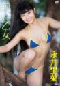 2015年03月20日発売♥永井里菜「純粋乙女」の作品紹介&サンプル動画♥