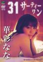 2015年06月19日発売♥華彩なな「31(サーティーワン)」の作品紹介&サンプル動画♥