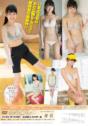 2016年02月19日発売♥長澤茉里奈「まりちゅう日和」の作品紹介&サンプル動画♥