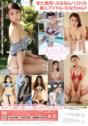 2013年04月26日発売♥安西玲奈「ミルキー・グラマー」の作品紹介&サンプル動画♥