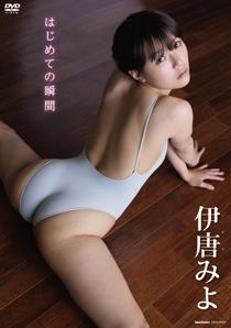2012年05月25日発売♥伊唐みよ「はじめての瞬間」の作品紹介&サンプル動画♥