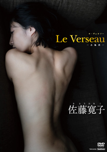 Le Verseau/佐藤寛子