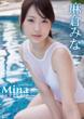 麻倉みな/Mina