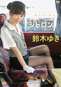 シトロン/鈴木ゆき