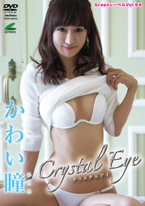 クリスタルアイ/かわい瞳