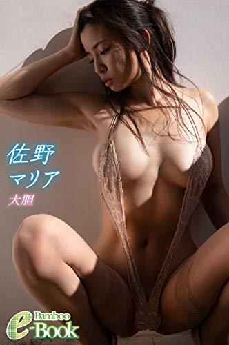 佐野マリア「大胆」