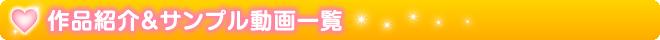 作品紹介&サンプル動画一覧