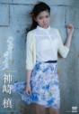 2014年01月24日発売♥神崎槙「ハスキーボイス」の作品紹介&サンプル動画♥