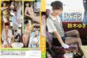 2014年09月26日発売♥鈴木ゆき「シトロン【DMM動画30%OFF第1弾】」の作品紹介&サンプル動画♥