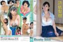 2014年10月24日発売♥詩依梨瑠「Busty Idol」の作品紹介&サンプル動画♥