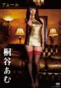 2015年02月20日発売♥桐谷あむ「アムール」の作品紹介&サンプル動画♥