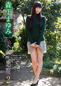 2015年01月23日発売♥森下まゆみ「美女と悪魔2」の作品紹介&サンプル動画♥