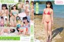2013年12月20日発売♥片岡沙耶「ミルキー・グラマー」の作品紹介&サンプル動画♥