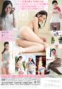 2013年08月30日発売♥湯川舞「イチャイチャする?」の作品紹介&サンプル動画♥