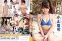 2013年07月26日発売♥小山夏希「ナツキス」の作品紹介&サンプル動画♥