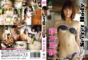 2013年07月26日発売♥彩木里紗「Secret Body」の作品紹介&サンプル動画♥