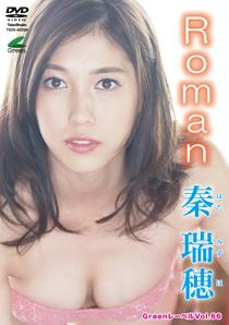 Roman/秦瑞穂