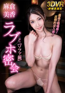 ラブホ密会 ソファ編(3DVR)/麻倉美香