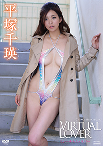 VIRTUAL LOVER 【DMM動画35%OFF2】/平塚千瑛