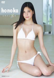 ほのかに香る 【DMM動画35%OFF2】/honoka