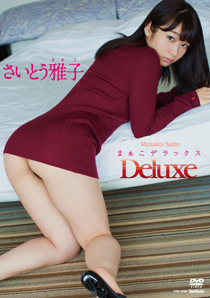 2016年12月24日発売♥さいとう雅子「まぁこDeluxe」の作品紹介&サンプル動画♥