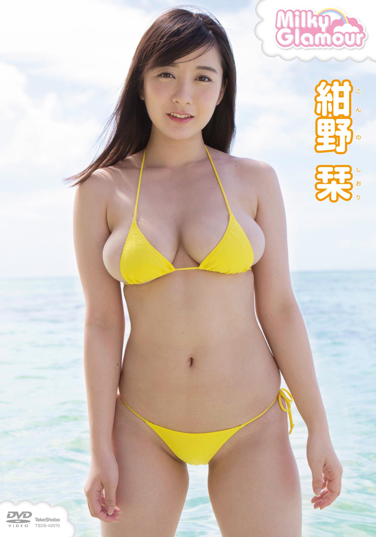 ミルキー・グラマー/紺野栞