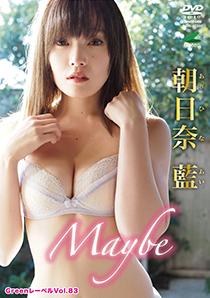 Maybe/朝日奈藍