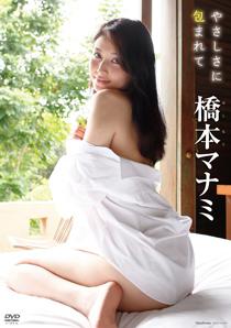 2012年08月31日発売♥橋本マナミ「やさしさに包まれて」の作品紹介&サンプル動画♥