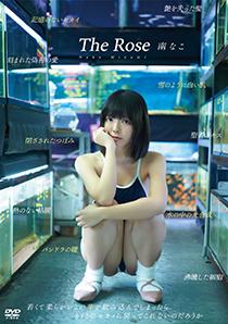 2020年3月21日発売♥南なこ「The Rose」の作品紹介&サンプル動画♥