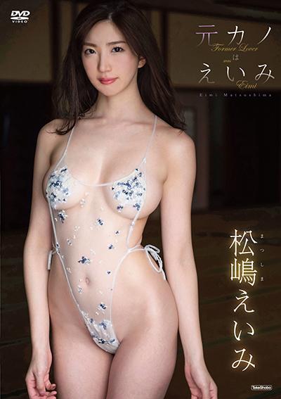 松嶋えいみ/元カノはえいみ