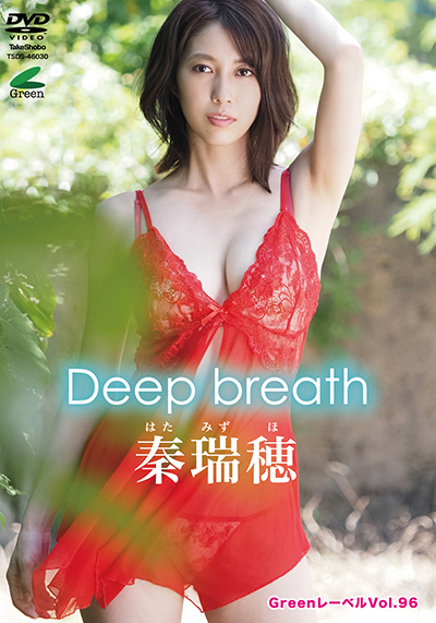 秦瑞穂/Deep breath