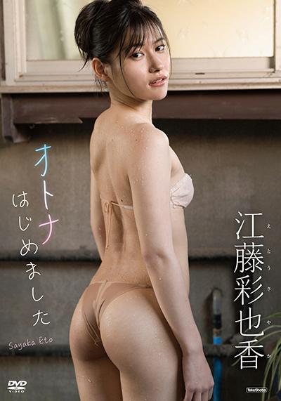 江藤彩也香/オトナはじめました