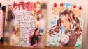2020年11月20日発売♥藤田あずさ「グラビアアイドルの家、おじゃましてイイですか?」の作品紹介&サンプル動画♥