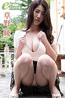 草野綾「人妻とボンテージ」