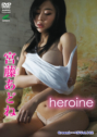 2021年04月23日発売♥宮藤あどね「Heroin」の作品紹介&サンプル動画♥