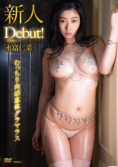 Debut!/永富仁菜