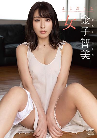 金子智美/ふしだらな女